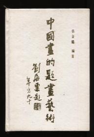 中国画的题画艺术(签赠本带钤印)精