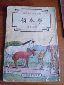 修订幼童文库初编   学本领