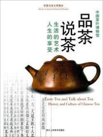 华夏古昔文明漫步--品茶说茶:生活的艺术   人生的享受(精装)