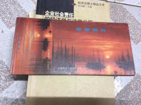 明信片 金湖风光(10张)
