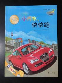 小海绵科学童话:小汽车,快快跑(机械/汽车的种类)