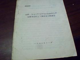 迟群一九七六年九与九日清华大学支部书记以上干部会议上
