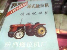 陕西160  180  200轮式拖拉机使用说明书