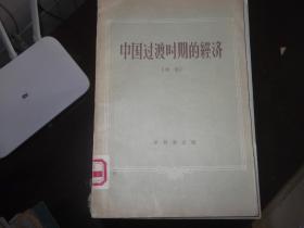 中国过度时期的经济  初稿