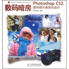 数码暗房:Photoshop CS2数码照片修饰与设计