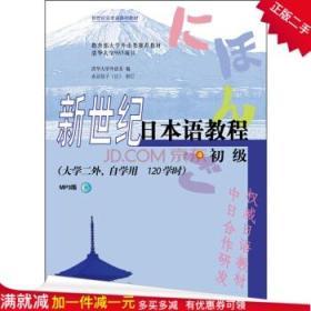 新世纪日本语系列教材:新世纪日本语教程(初级 大学