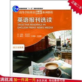旧书 英语报刊选读 张卫平 外研社 2013版 9787560050768