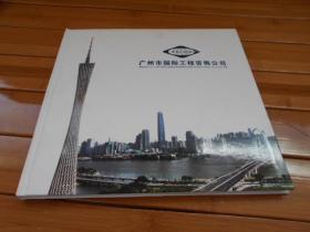 个性化邮册:广州市国际工程咨询公司(邮票面值约55元,含虎票,详情请看图片)