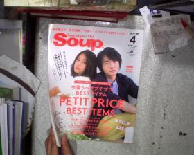 日文杂志 SOUP 2017 4    5