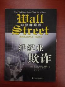 经纪业欺诈:华尔街黑幕