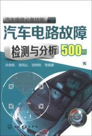 汽车维修必备技能:汽车电路故障检测与分析500例