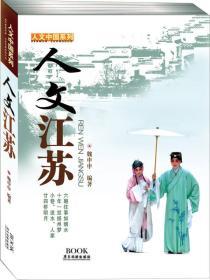 人文中国系列:人文江苏