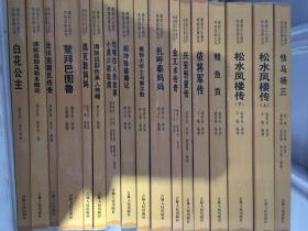 《满族口头遗产传统说部丛书》共17种 如图