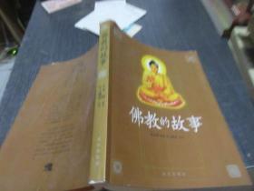 佛教的故事  库2
