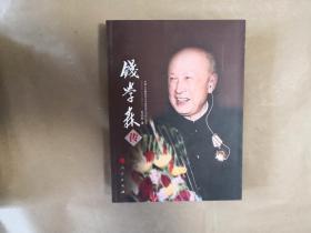 《钱学森传(全一册)