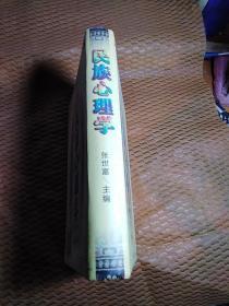 民族心理学 (精装仅印2000册)书衣发黄