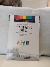 中国秘书简史