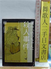 日文原版64开文库小说书 柳广司 赝作坊つちやん杀人事件