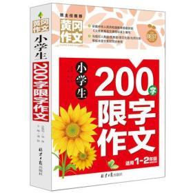 小学生200字限字作文 黄冈作文