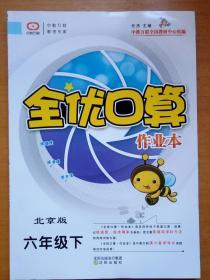中教万联    全优口算   作业本   六年级  下册   北京版