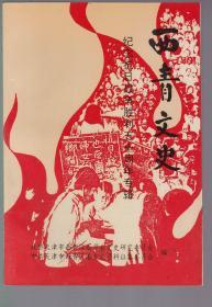 西青文史 第七册 纪念抗日战争胜利五十周年专辑