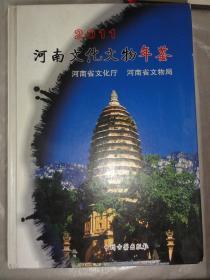 河南文化文物年鉴(2011)