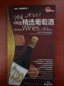 2010中国100支精选葡萄酒