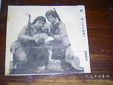 文革报纸剪报画页 野营[天津彩塑]