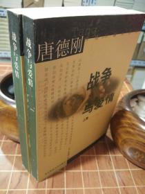 战争与爱情 唐德刚著  华东师范大学出版 平装 全2册  一版一印