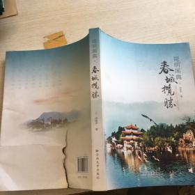 昆明图典——春城揽胜