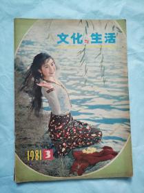 文化与生活 1981.3