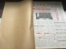 光明日报  1997   10    原报合订本