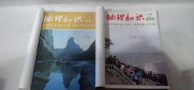 地理知识91982年全套12本)