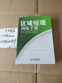 区域经理训练手册