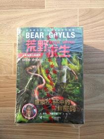 荒野求生少年生存小说系列 共六册 全新未开封