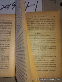 民国旧书  近世内科学
