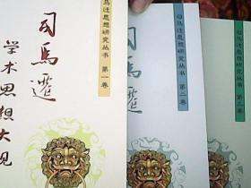 司马迁思想研究丛书(全3卷)