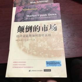 颠倒的市场:经济衰退期如何投资获利(引进版)