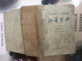 新华字典【1957年版、1964年30印】64开精装本