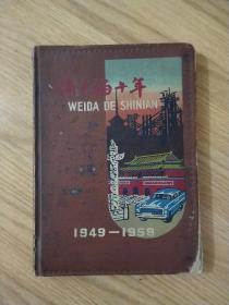老日记本--《 伟大的十年 》(1949-1959) 布面精装(空白未使用)插图本,已核对不缺页