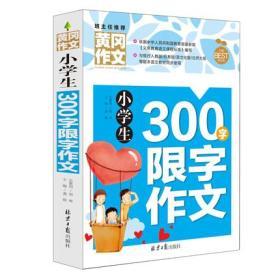 小学生300字限字作文 黄冈作文