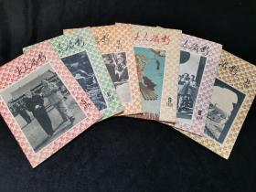 大众摄影1959年5 6 7 9 10 11号(共6本)合售 带庆祝建国十周年特刊