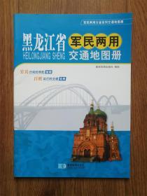 黑龙江省军民两用交通地图册