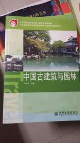 中国古建筑与园林(带光盘)