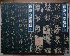 欧斋石墨题跋2006年初版碑拓研究之权威资料