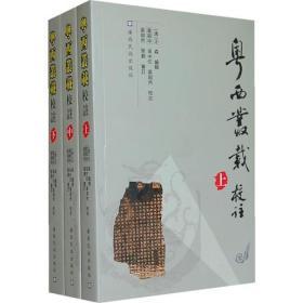 《粤西丛载》校注(上、中、下)