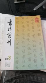 书法丛刊2012年第2期
