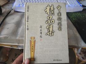 中国新闻奖精品集:1990年~1999年.上卷