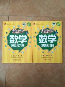帮你学数学课堂练习册(二年级上下)(BJ 北京版)