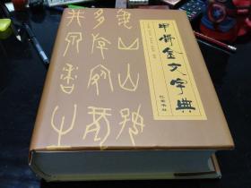 全新正品 甲骨金文字典 精装巨厚一册 巴蜀书社